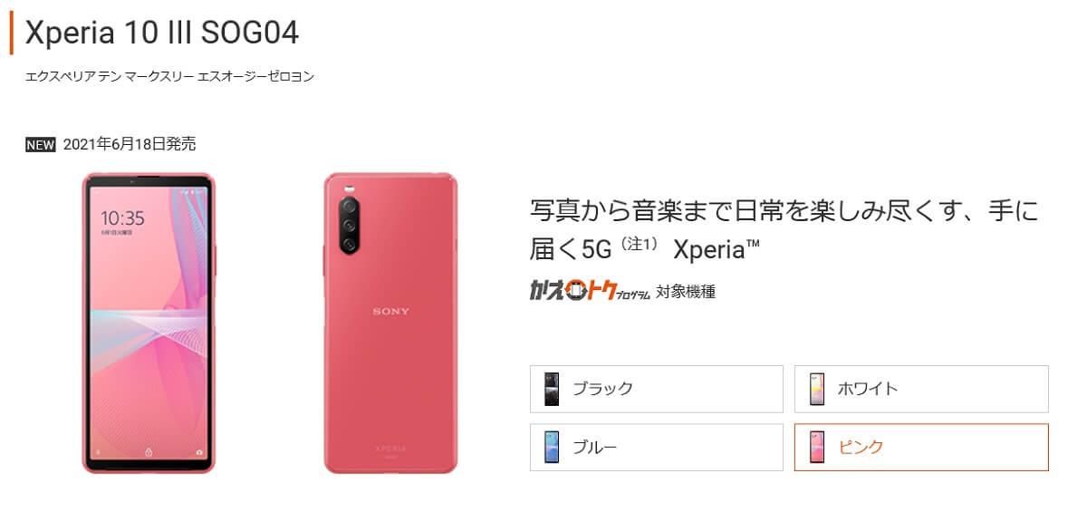 au Xperia 10Ⅲ SOG04 発売日 予約開始日