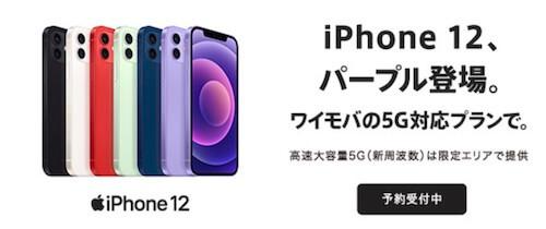 iPhone12パープル