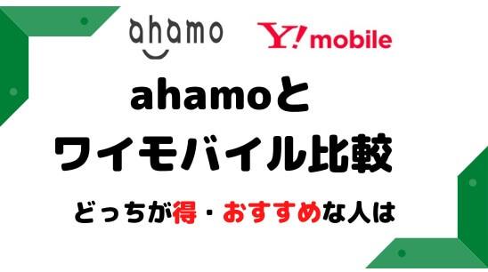 ahamo(アハモ) ワイモバイル 比較 おすすめ お得 どっち