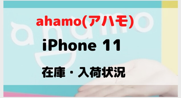 ahamo(アハモ)iPhone11在庫・入荷状況!在庫切れ・在庫なしの確認・購入方法解説