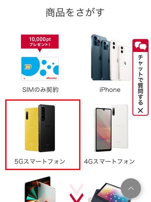 ドコモオンラインショップ在庫確認 5Gスマートフォン