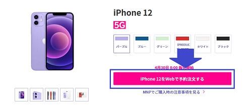 楽天モバイル iPhone12 iPhone SE 在庫切れ 予約