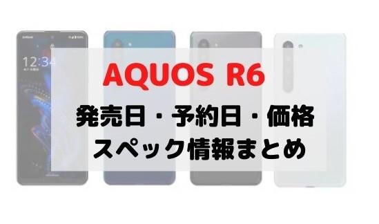 AQUOS R6 発売日 いつ 予約日 価格 カメラ 噂