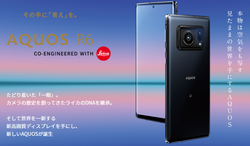AQUOS R6 ライカ カメラ