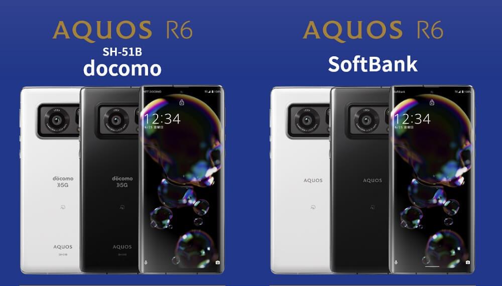 AQUOS R6 在庫 ・予約・入荷状況!在庫切れ・なし・あり確認方法【ドコモ・au・ソフトバンク】