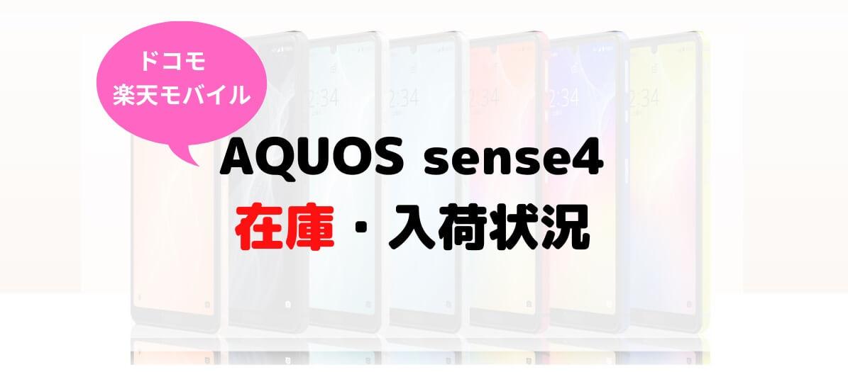 AQUOS sense4・sense4 plusドコモ・楽天モバイル在庫・入荷状況!在庫切れ・あり在庫確認方法も解説