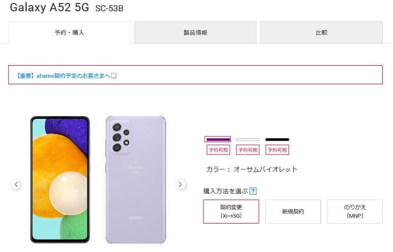 Galaxy A52 5G ドコモオンラインショップの在庫・予約・入荷状況