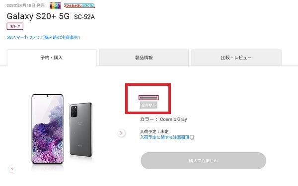 ドコモ Galaxy S20+ 在庫なし