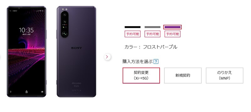 ドコモオンラインショップ Xperia 1 Ⅲ在庫状況 入荷状況