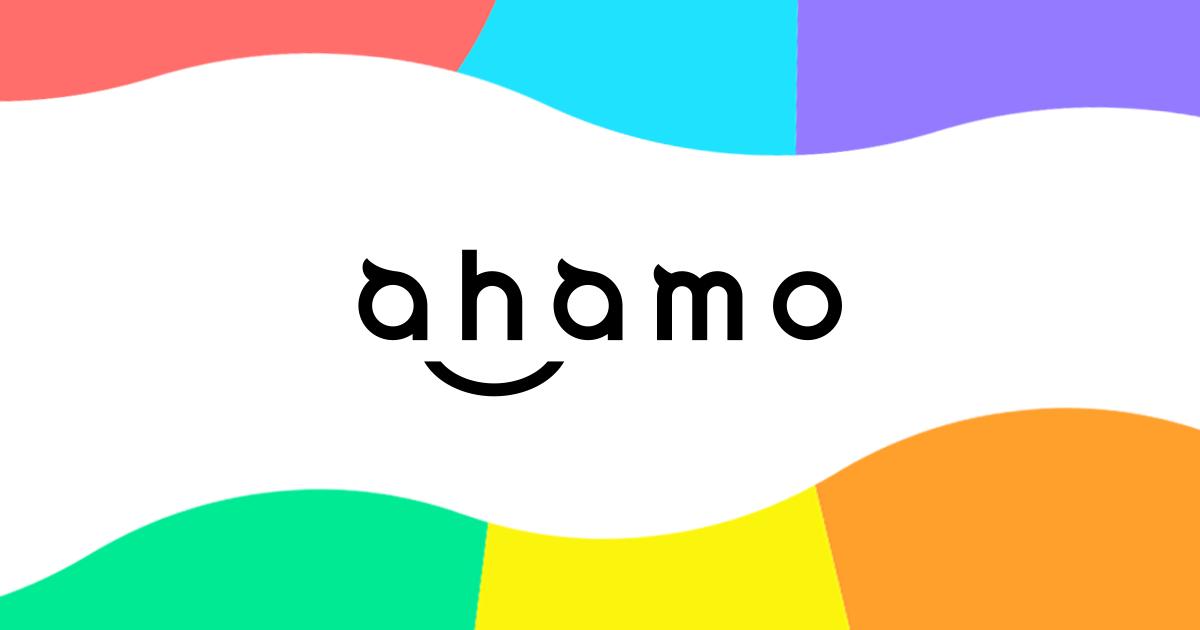 ahamo(アハモ)の切り替えのタイミングは?ドコモ・ソフトバンク・au・楽天モバイルがアハモに変えるタイミングまとめ