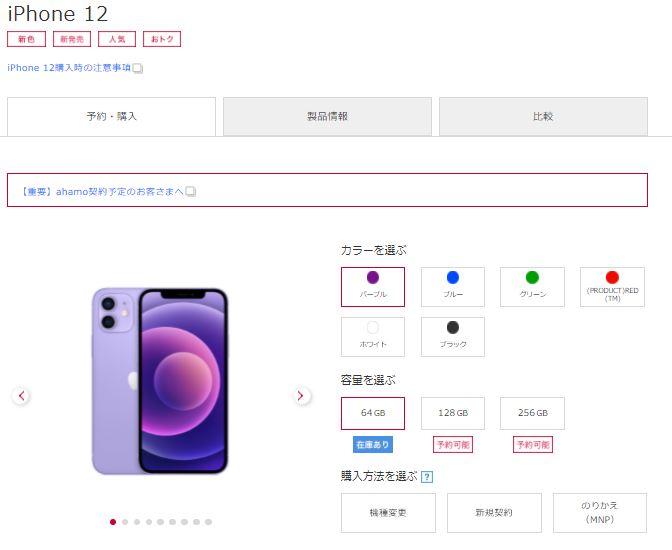 ドコモオンラインショップ iPhone12 購入 ahamo(アハモ) 契約する