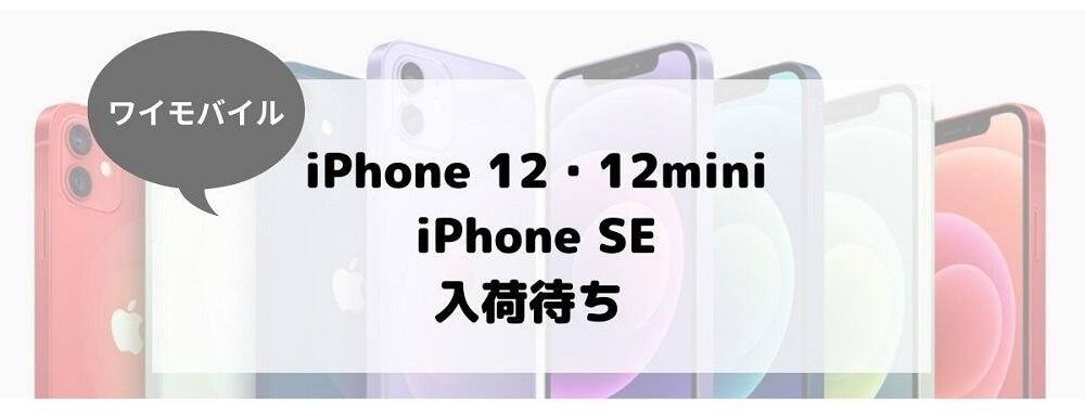 ワイモバイルのiPhone 12/12mini/SE入荷待ちどれくらいで入荷?入荷状況・入荷確認方法解説