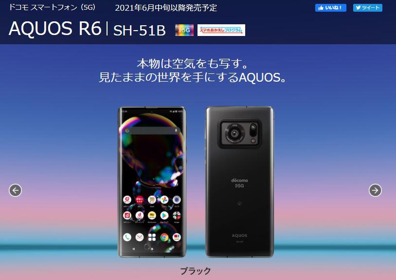 ドコモ AQUOS R6 SH-51B 発売日・予約開始日