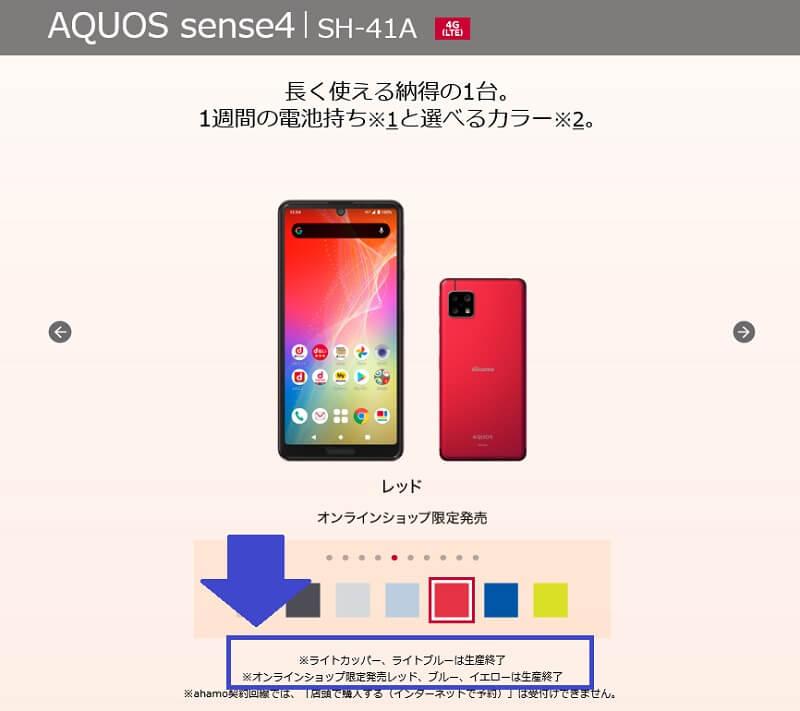 ドコモ版 AQUOS sense4 生産終了