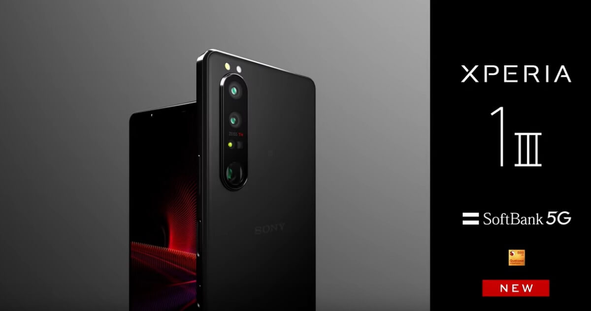 Xperia 1 Ⅲ 発売日 ソフトバンク