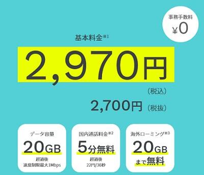ahamo(アハモ)の料金プラン2970円