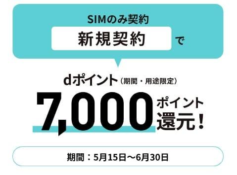 ahamo 東北限定7,000ポイント還元キャンペーン