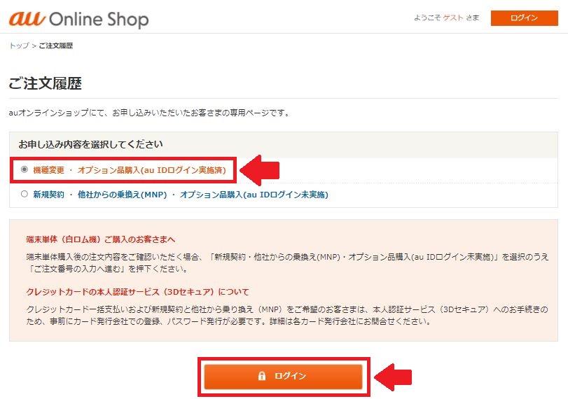auオンラインショップ注文履歴2