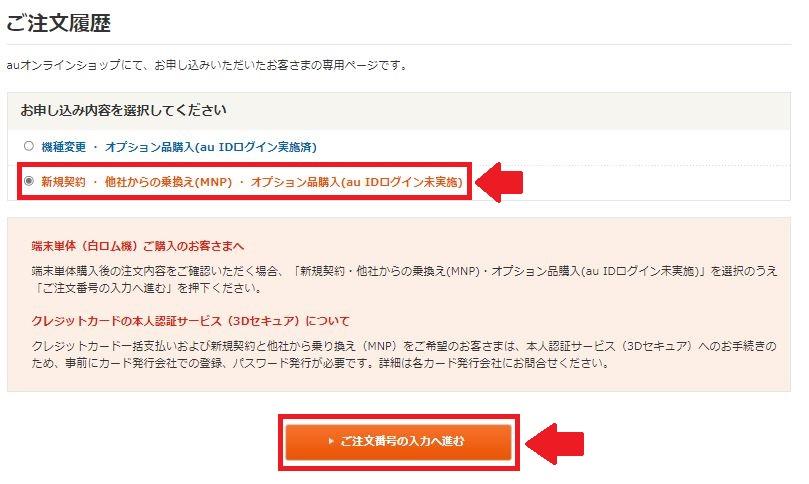 auオンラインショップ注文履歴4