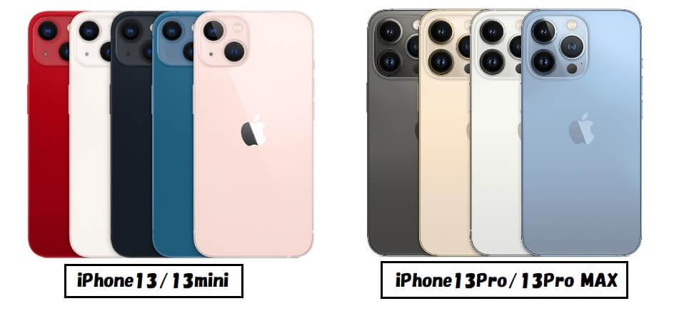 iPhone 13(mini/Pro/Max)カラーバリエーション・色人気カラーは?新色ピンク・シエラブルー解説