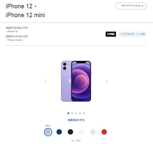 ソフトバンク iPhone 12・iPhone 12minin・iPhone 12 Pro・iPhone 12 Pro MAX 値下げ いつ