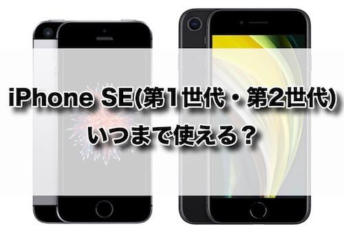 iPhone SE 第1世代・第2世代 いつまで使える iOS サポート終了後 2021年 購入 おすすめ