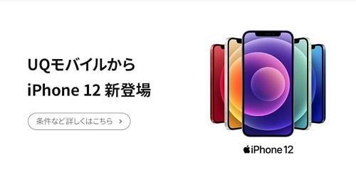 UQモバイル iPhone 12 発売日 価格