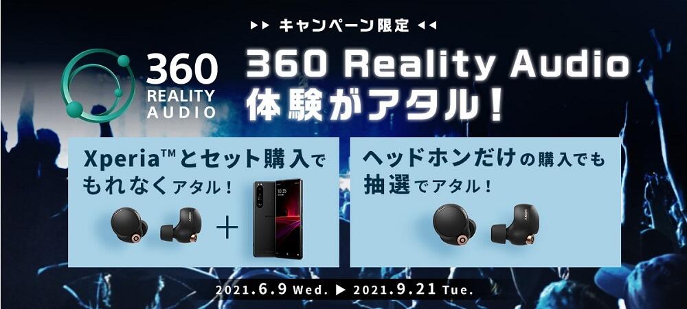 Xperia 1 III セット購入 もれなく キャンペーンプレゼント