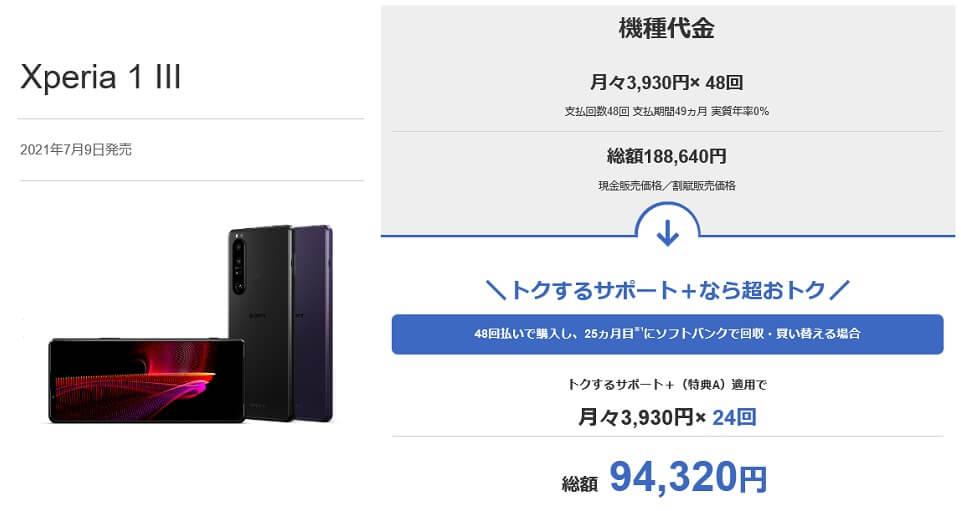 ソフトバンク Xperia 1Ⅲ 価格