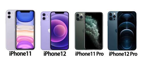 iPhone11とiPhone12 iPhone 11Pro iPhone12Pro 比較 デザイン