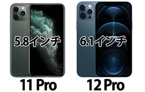 iPhone11 Pro/12 Pro サイズ 違い