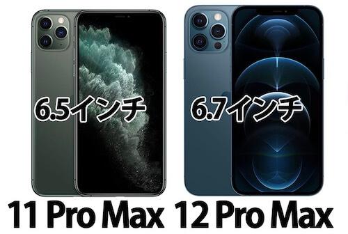 iPhone11 Pro Max/12 Pro Max サイズ違い