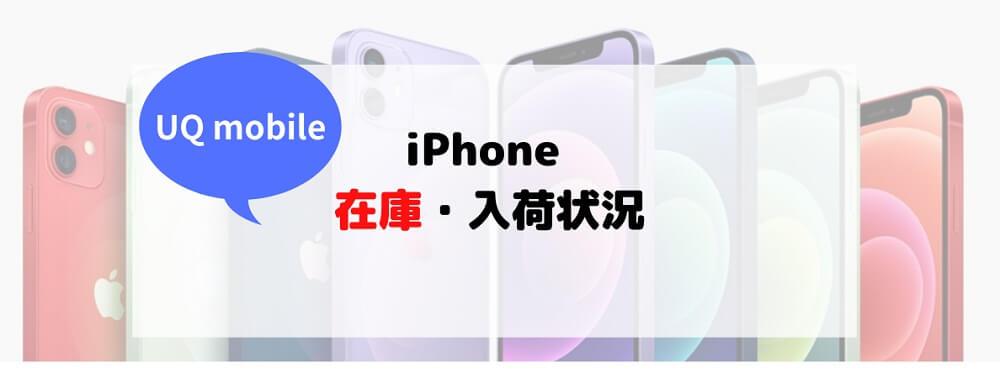 UQモバイルiPhone 12/11/SE在庫・入荷状況!在庫切れ・あり在庫確認方法も解説