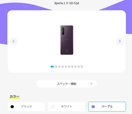 ドコモのahamo(アハモ)Xperia 1 ii在庫・入荷状況