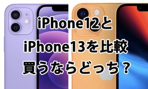 iPhone12とiPhone13を比較|違いは?どっちを買うべきか
