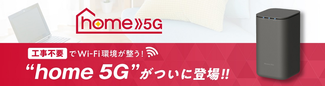 home 5G HR01予約開始!本体価格・発売日・速度制限・機能・特徴紹介