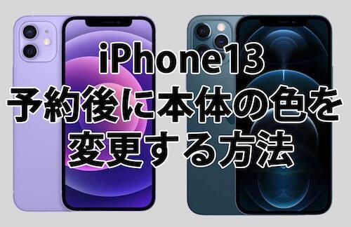 iPhone13 色の変更方法!予約後に本体のカラーを変える方法【ドコモ・au・ソフトバンク】