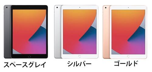 iPadのカラー