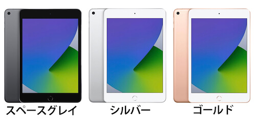 iPad miniのカラー