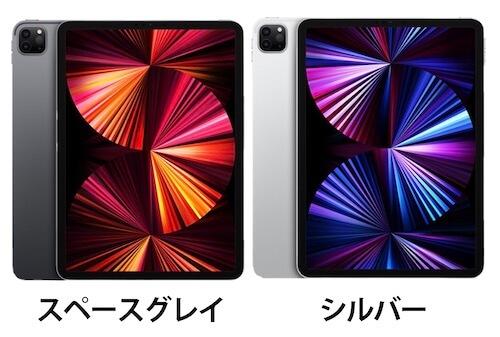 iPad Proのカラー