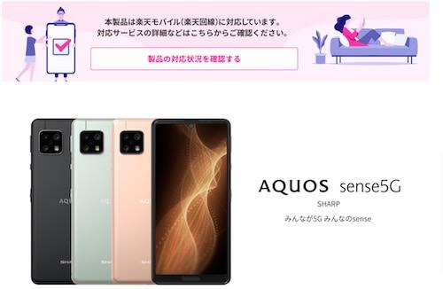 AQUOS sense 5G