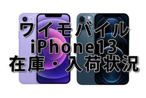 ワイモバイルのiPhone13/mini/Pro/Pro Max在庫・予約状況 ショップ・オンライン在庫確認方法も