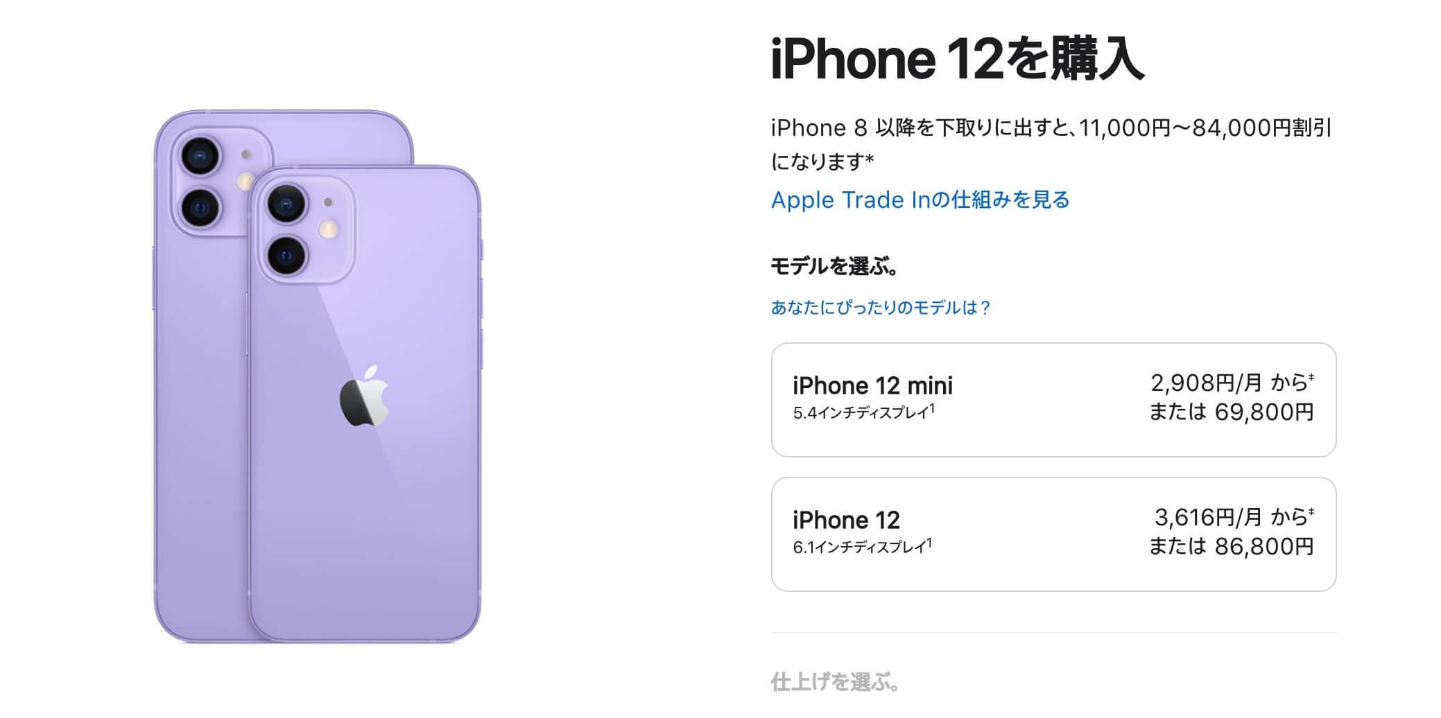 AppleストアのiPhone 12(mini・Pro・Max)の値下げいつ 時期