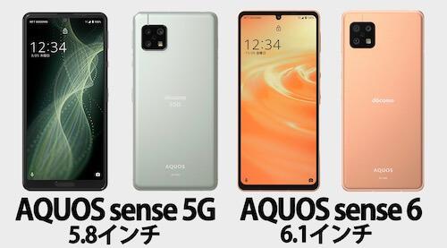 AQUOSsense6と5Gの比較