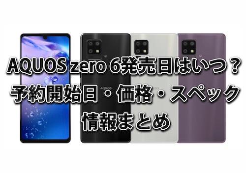 AQUOS zero 6発売日はいつ?予約開始日・価格・スペックau・ソフトバンク最新情報まとめ