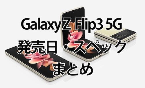 Galaxy Z Flip3 5G 発売日はいつ?予約・価格・スペック|評価レビューまとめ【ドコモ・au】