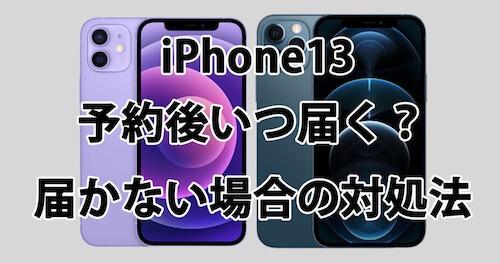 iPhone 13を予約いつ届く?届かない時の入荷連絡・メールの対処方法(ドコモ・au・ソフトバンク)