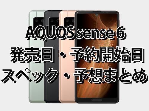 2021年新型AQUOS sense 6発売日はいつ?予約開始日・価格・スペック・噂・予想情報まとめ