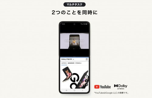 Galaxy Flip3ディスプレイ