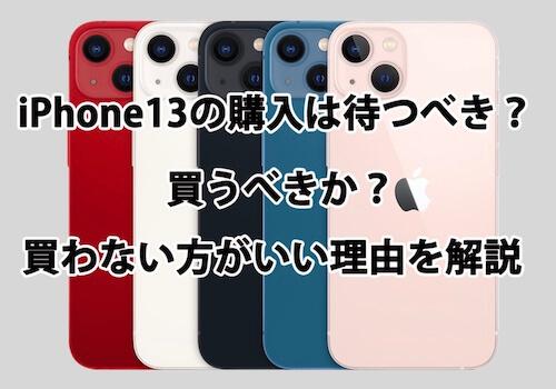 iPhone13の購入は待つべき?買うべきか?買わない方がいい理由を徹底解説